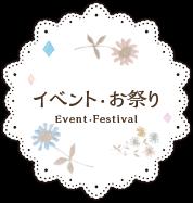 イベント・お祭り