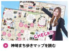 神埼まち歩きマップを読む