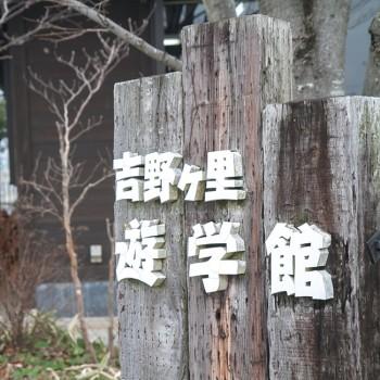 吉野ヶ里遊学館
