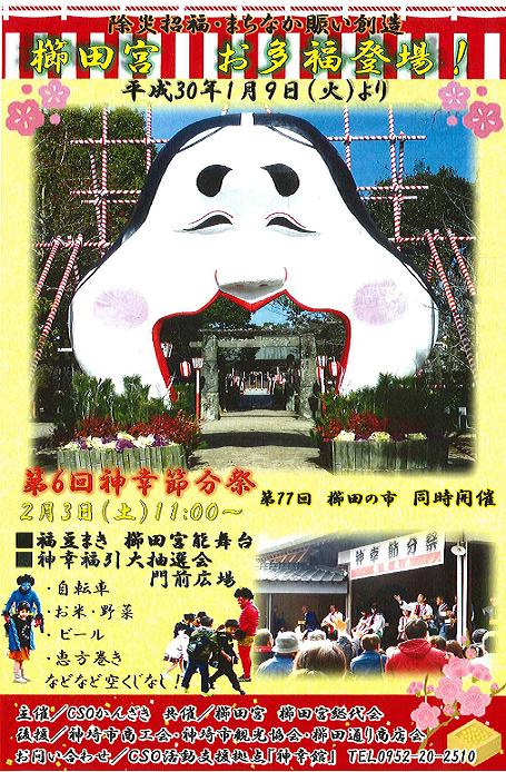 H29年節分祭ポスター