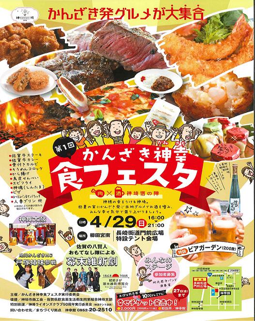 かんざき神幸☆食フェスタ☆開催