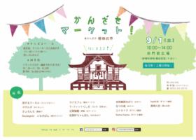 第84回かんざき櫛田の市 かんざきマーケットコーナー新登場