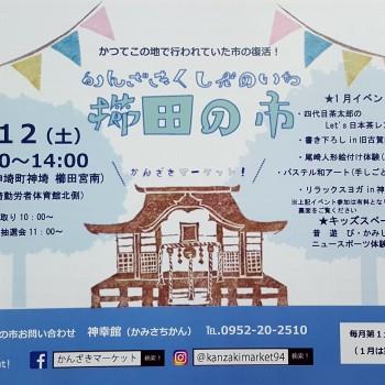 第88回かんざき櫛田の市