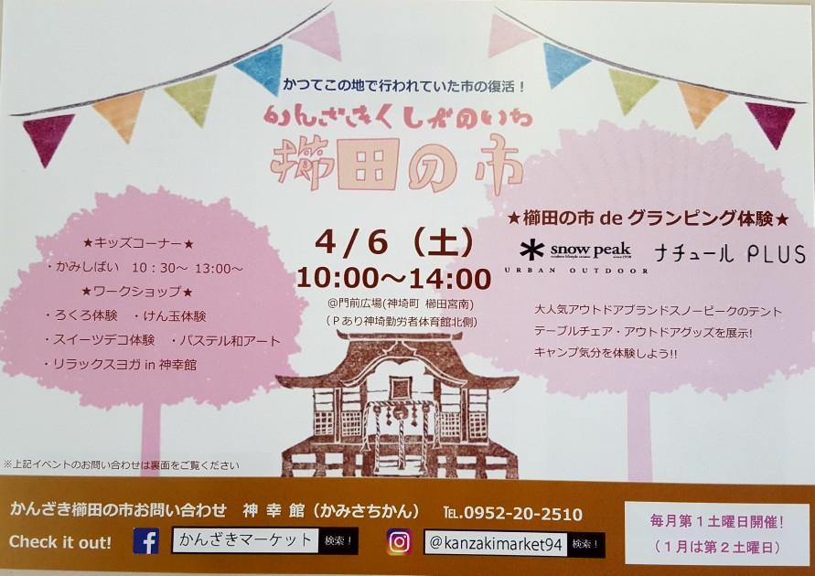 第91回かんざき櫛田の市!