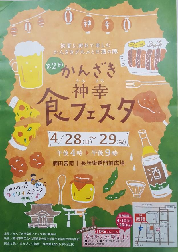 第2回かんざき神幸食フェスタ開催!