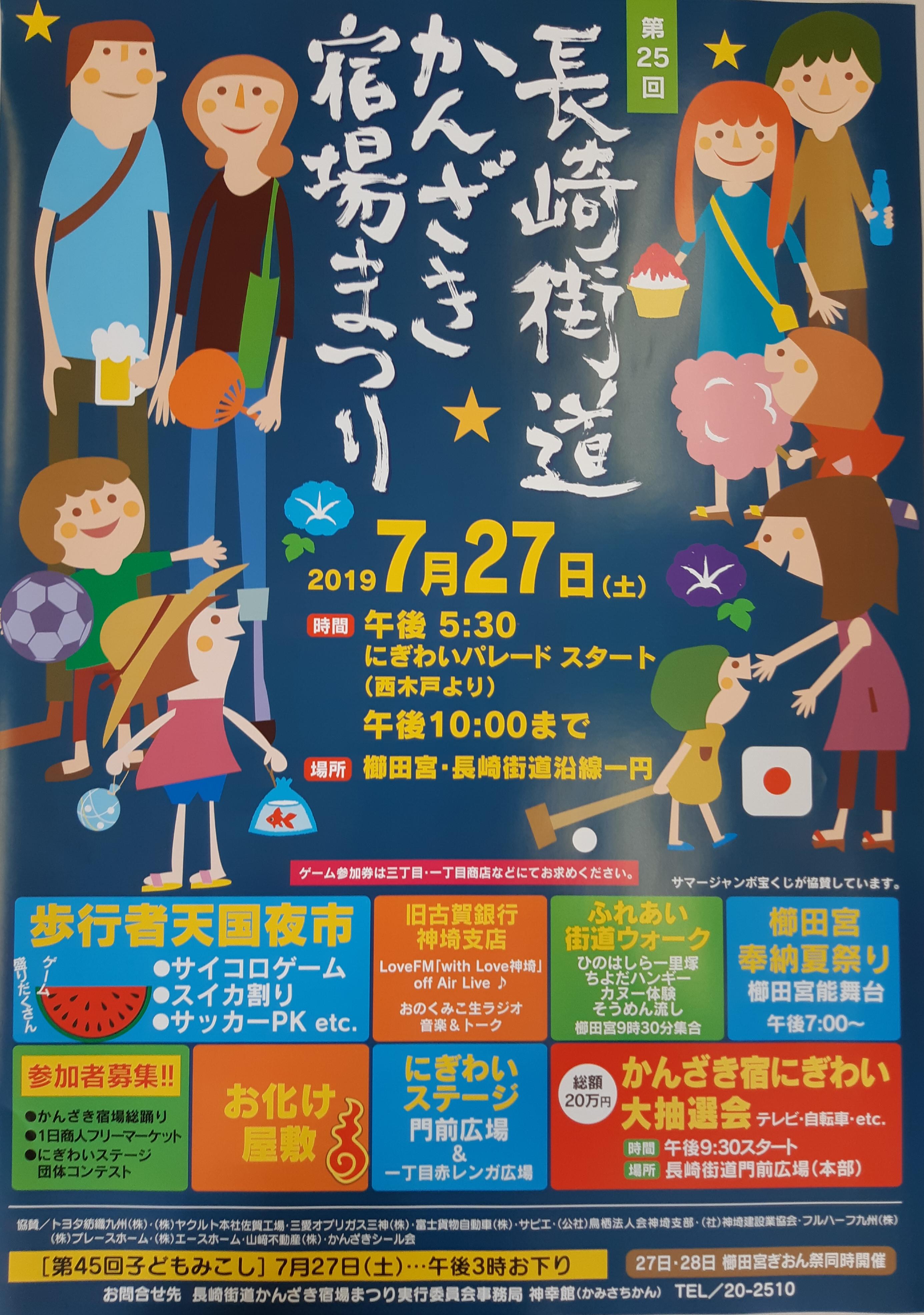 第25回長崎街道かんざき宿場まつり いよいよ開催