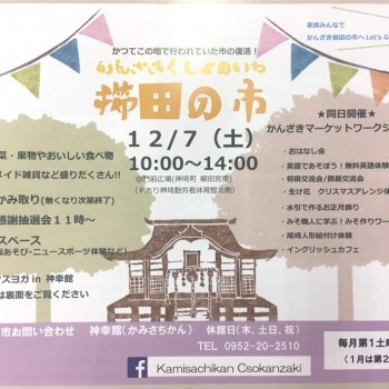 ★第99回かんざき櫛田の市★