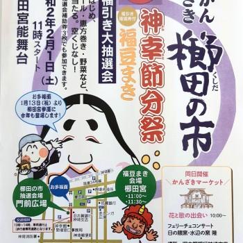 かんざき櫛田の市100回達成記念