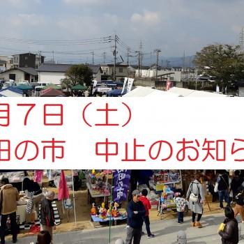 第102回かんざき櫛田の市 中止のお知らせ