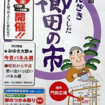 第103回かんざき櫛田の市開催!