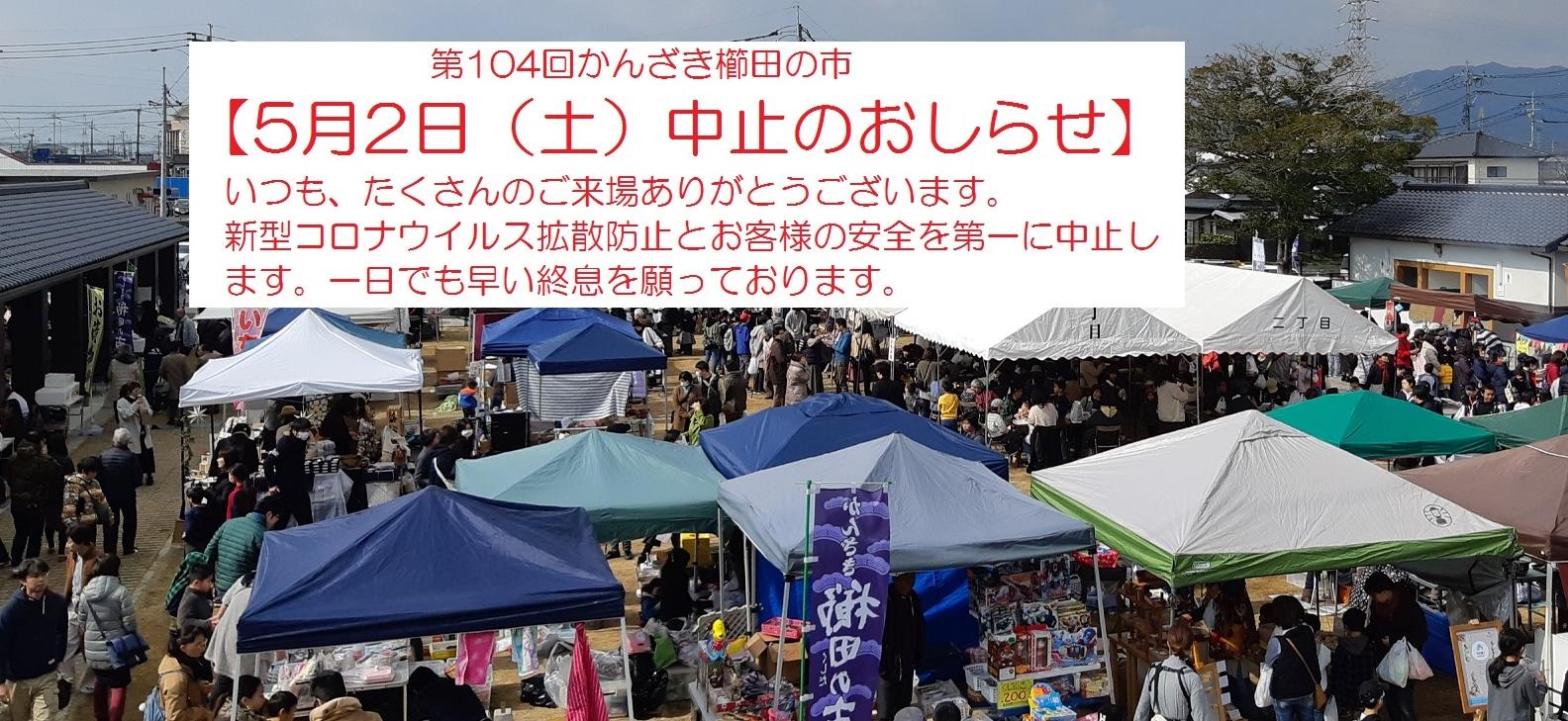 第104回かんざき櫛田の市中止のお知らせ