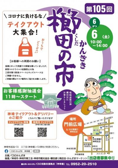 かんざき櫛田の市 再開!
