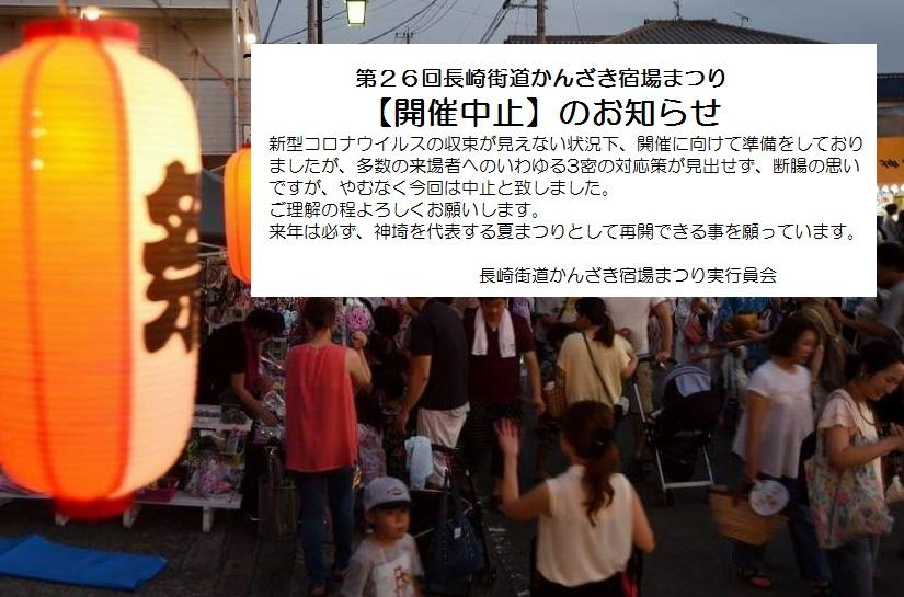 第26回長崎街道かんざき宿場まつり    【開催中止】