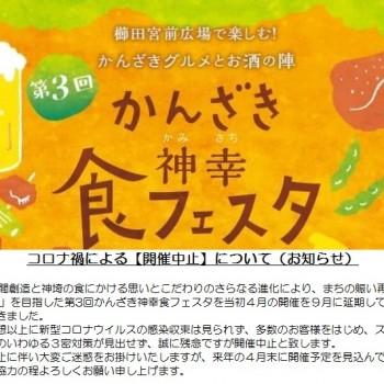 第3回かんざき神幸食フェスタ    【開催中止】