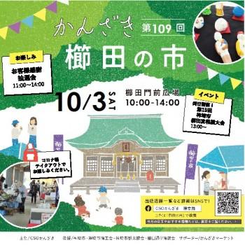 第109回かんざき櫛田の市!今度の土曜日は神埼がおもしろい