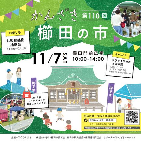 第110回かんざき櫛田の市