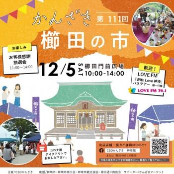 第111回かんざき櫛田の市開催!