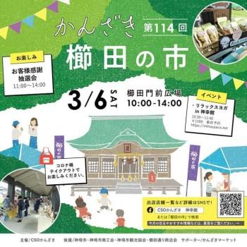 第114回櫛田の市開催!