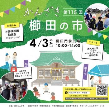 第115回櫛田の市開催!