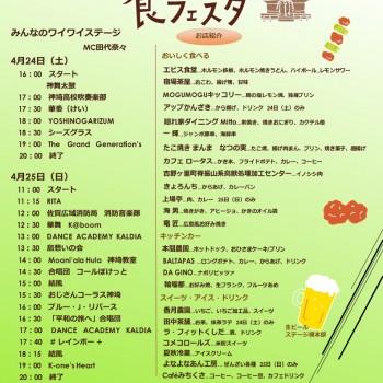第3回かんざき神幸食フェスタ プログラムお店リスト