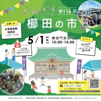 第116回かんざき櫛田の市開催!