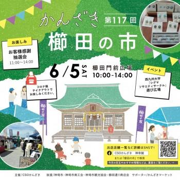 第117回櫛田の市開催!