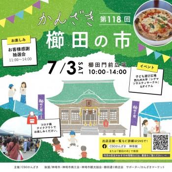 第118回かんざき櫛田の市開催!