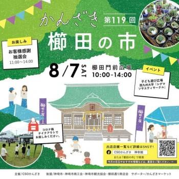 第119回かんざき櫛田の市開催!