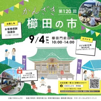 第120回かんざき櫛田の市開催!