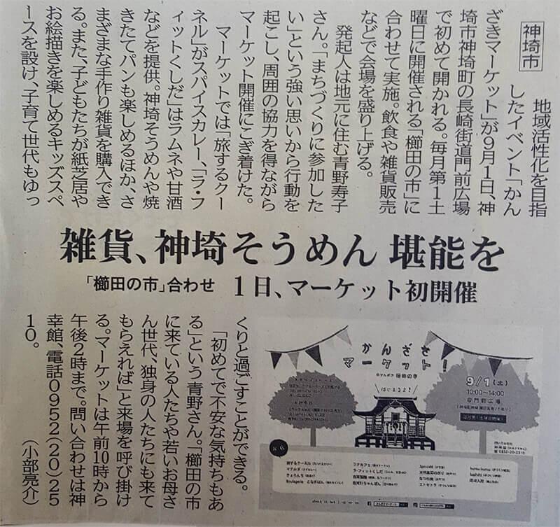 2018年8月30日佐賀新聞切り抜き