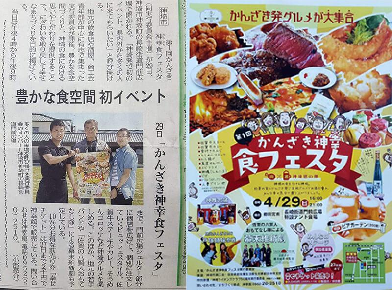神幸食フェスタの新聞記事とチラシ