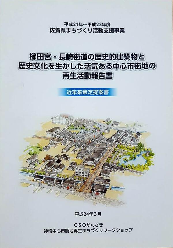 中心市街地賑い再生事業の報告書表紙画像