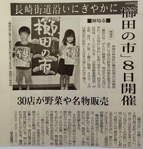 平成23年10月2日の佐賀新聞、神埼市についての切り抜き